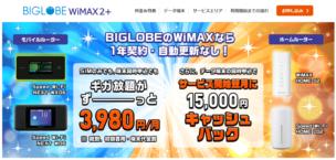 BIGLOBEのWiMAXはお得?キャンペーン評価と料金を他社と徹底比較!