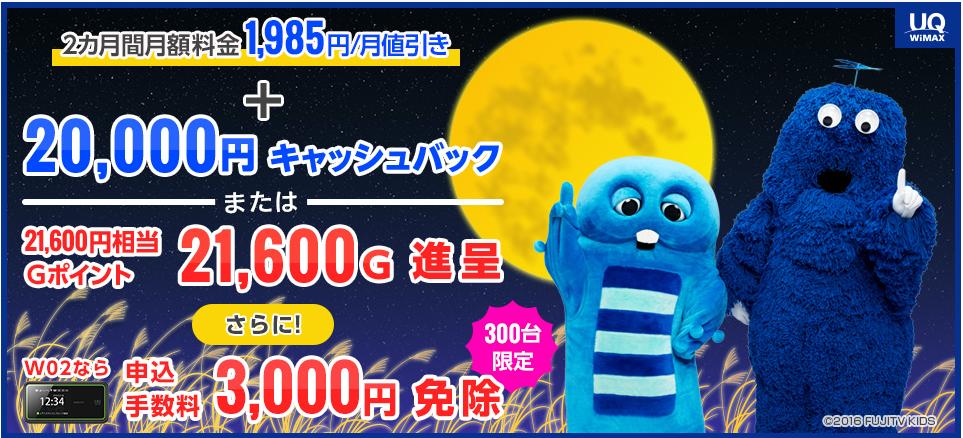 BIGLOBE WiMAX2+キャンペーン