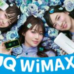 一人暮らしのお共に!WiMAXを選ぶべき7つの理由をわかりやすく解説