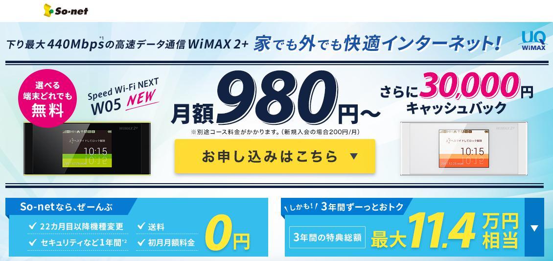 So-net WiMAX2+の2018年4月キャンペーン画像