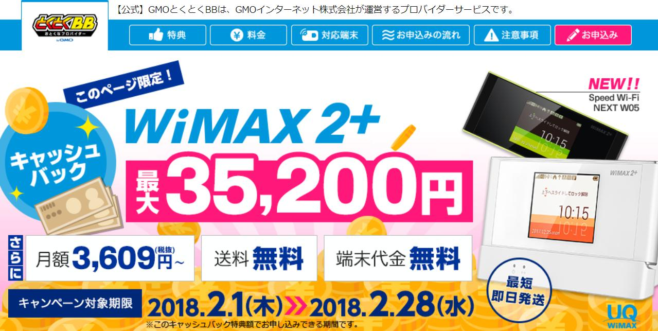 GMOとくとくBB WiMAX2+の2018年2月キャンペーン画像