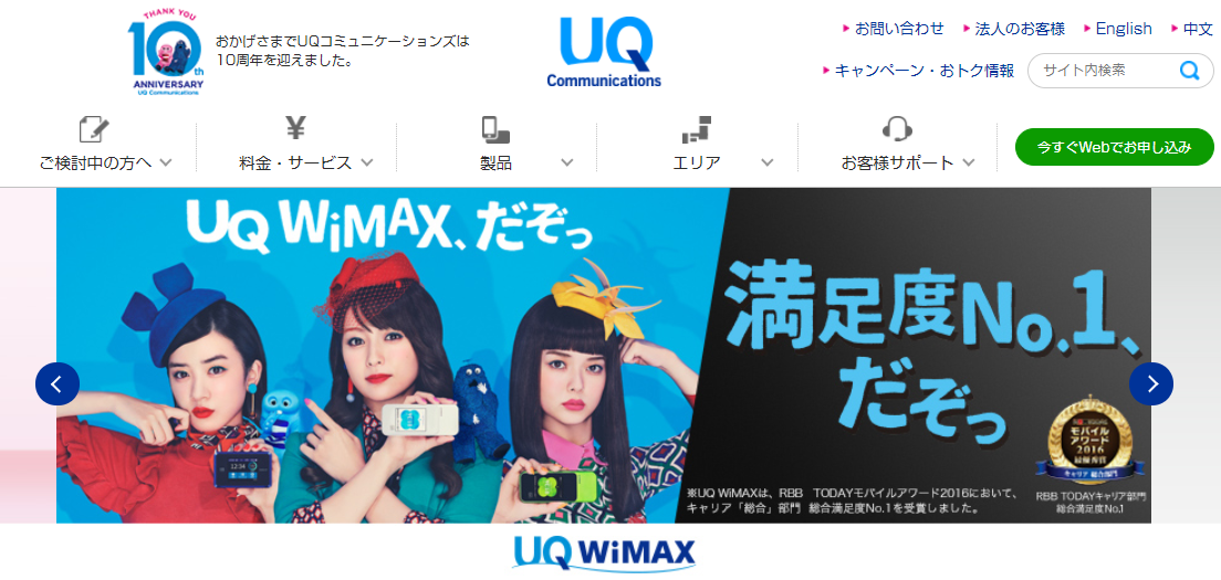 UQ WiMAX2+のWebサイト画像
