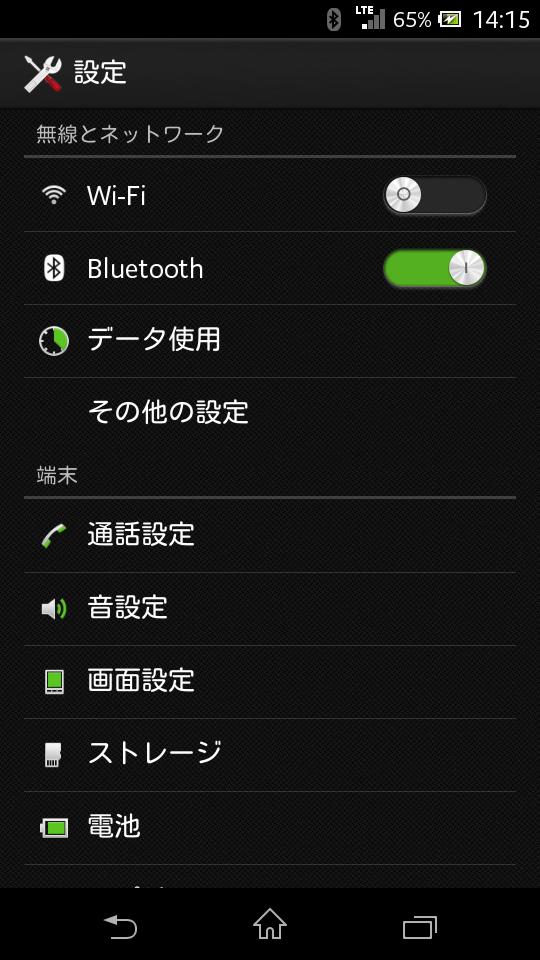 AndroidスマホBluetoothテザリング設定:Bluetoothオン