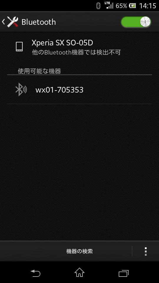 AndroidスマホBluetoothテザリング設定:親機を選択