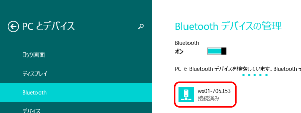 Bluetoothテザリング設定:ペアリング完了