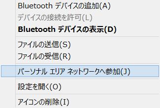 Bluetoothテザリング設定:Bluetoothアイコンをクリックしてパーソナルエリアネットワークへ参加を選択