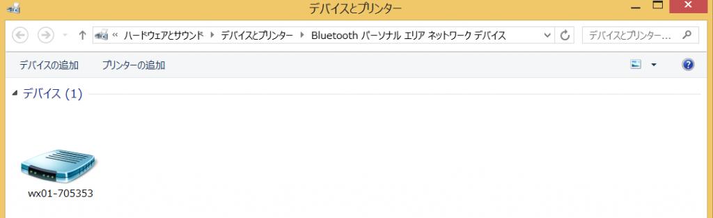 Bluetoothテザリング設定:デバイスを選択