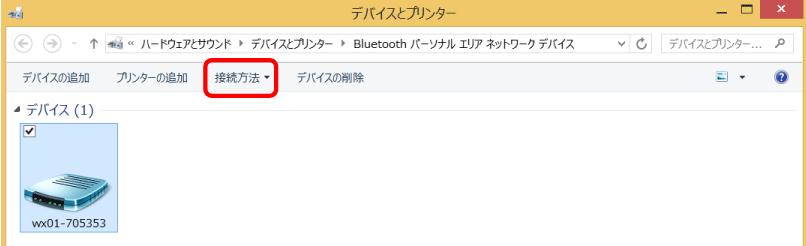 Bluetoothテザリング設定:接続方法を選択