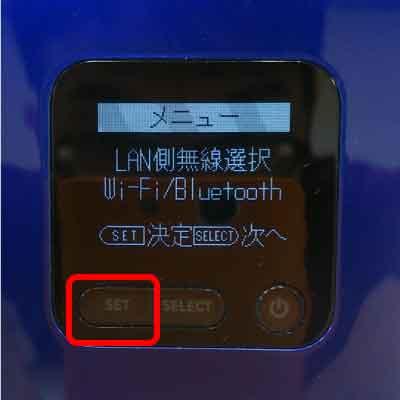 wx01のBluetoothテザリング設定方法その2