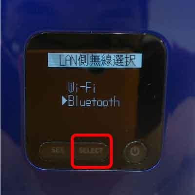 wx01のBluetoothテザリング設定方法その3