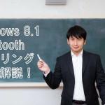 Windows8.1|Bluetoothテザリング設定を徹底解説!