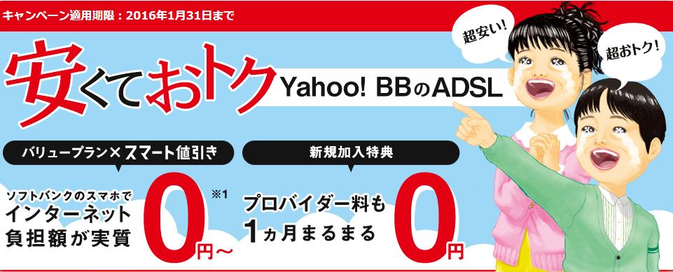 Yahoo!BBのADSL