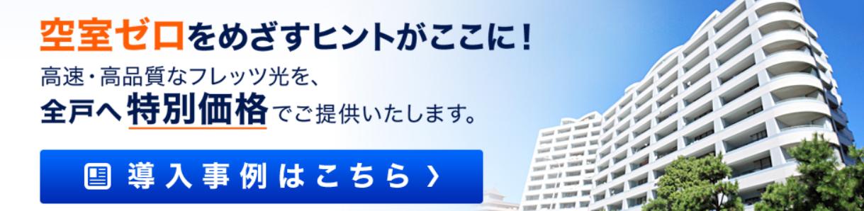 NTT全戸加入プランのイメージ画像