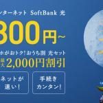 SoftBank光ってなに?3分でわかる料金やサービス・特長のまとめ