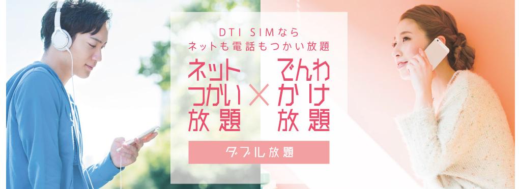 DTI SIMは半年0円お試しキャンペーンやってます!