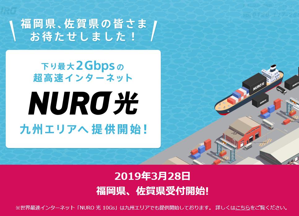 NURO光提供エリア、九州エリアでも開局