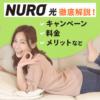 NURO光のキャンペーンや料金、メリット・デメリットを徹底解説!