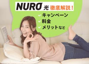 NURO光の特典・キャンペーン・料金、メリット・デメリットを徹底解説!