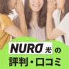 NURO光ユーザーの評判・口コミと第3者機関の評価からわかること