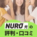 NURO光の評判からわかる本当のメリット・デメリットを徹底解説!