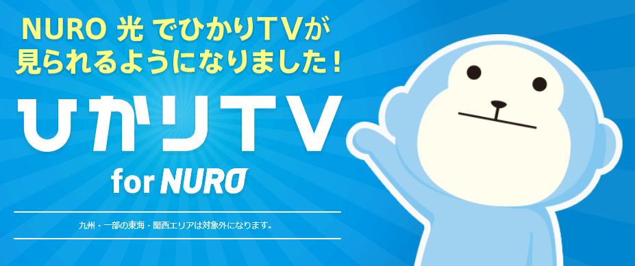 ひかりTV for NUROの画像