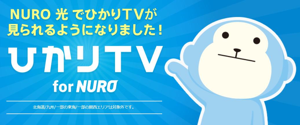 NURO光 ひかりTV