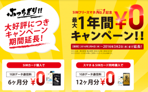 ぶっちぎりは伊達じゃない!FREETELの0円キャンペーン延長!