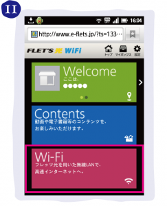 FLET'S光 Wi-Fiポータルサイト