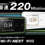 見た目がクール!WiMAX2+の新製品W02のスペック解説