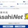 AsahiNet光のキャンペーンや料金、評判からわかること