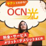 OCN光の料金・サービス内容、メリット・デメリットまとめ