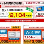 安っ!ラクーポンWiMAXなら激安でインターネットが使えますよ