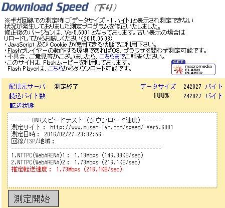 ドコモ光スピード測定1