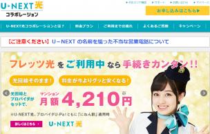 U-NEXT光コラボレーションのWebサイト画像