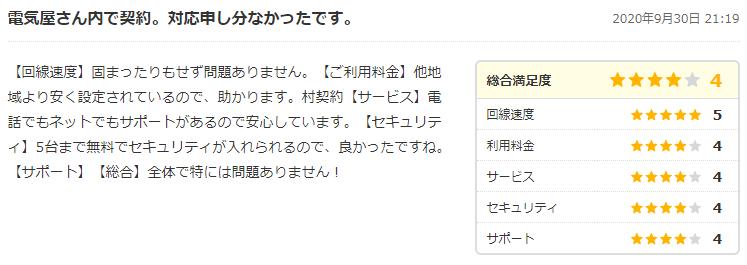 ピカラ光の評判・口コミ1