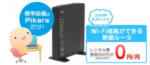 ピカラ光ねっと、無線LANルータ0円レンタル