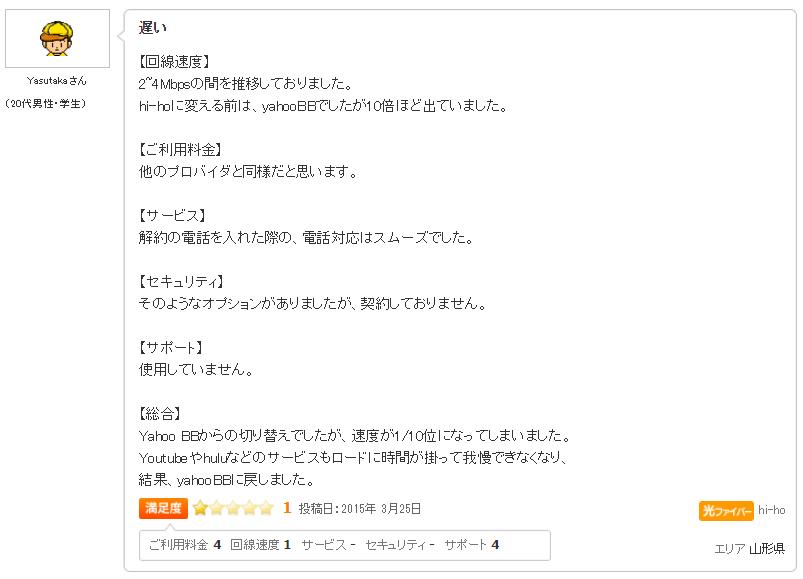 hi-ho評判3