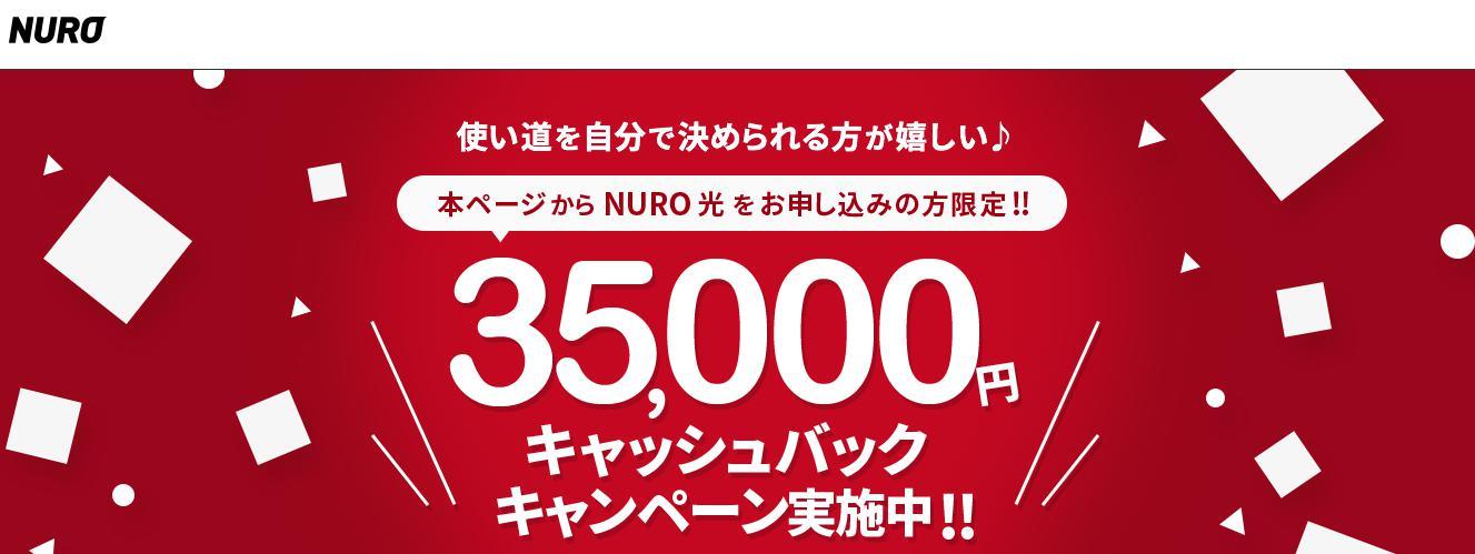 NURO光の35,000円キャッシュバックキャンペーン