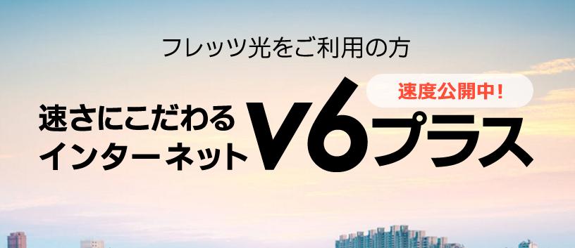 とくとくBB v6プラス