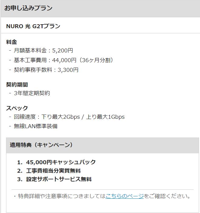NURO光提供エリア検索