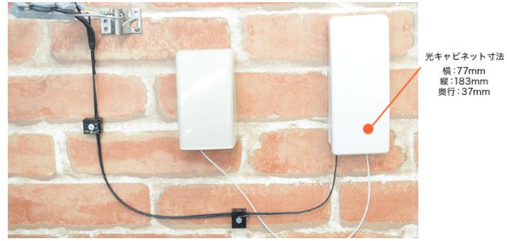 NURO光の宅内工事で使うキャビネット、外壁への取り付け例