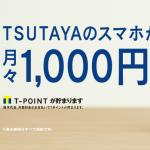 tone-1000