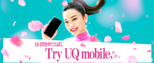 try_UQ