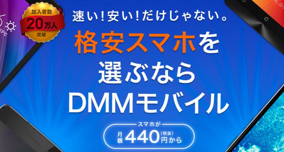 業界最安値級の格安SIM、DMMモバイルの画僧