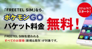 【ポケモンGOの通信量0円】FREETELが開始したのでまとめました