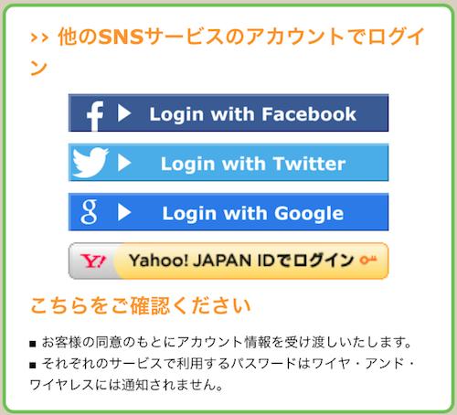 スタバあでフリーWifi:SNSアカウントでの接続画面