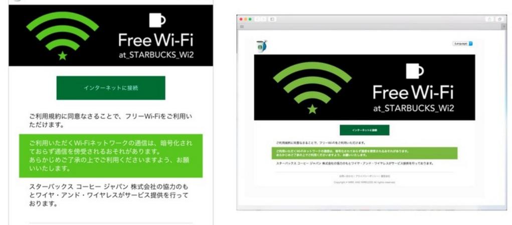 スタバのフリーWi-Fiがリニューアル