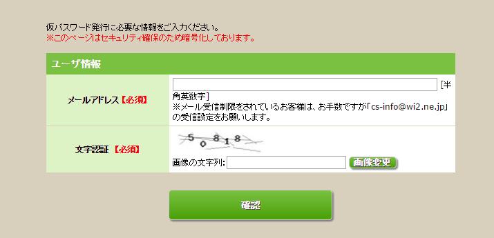 スタバでフリーWifi:仮パスワード設定画面PC