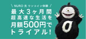 NURO_ワンコイン