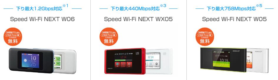 WiMAXのモバイルルーター